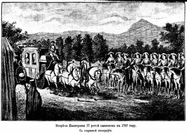 батальон лихих амазонок