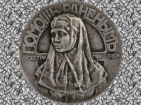 награда сестер милосердия