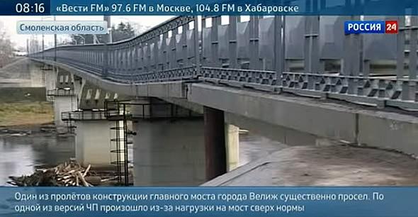 чп на мосту у велижа