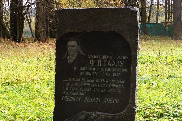 памятник милосердному доктору гаазу в селе тишково пушкинский район подмосковья