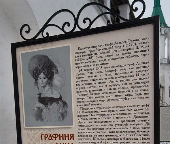 графиня анна алексеевна орлова чесменская