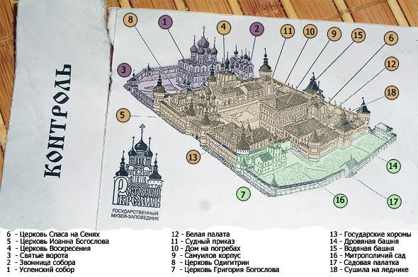 ростовский кремль схема