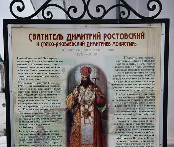 святитель димитрий ростов спасо-яковлевский