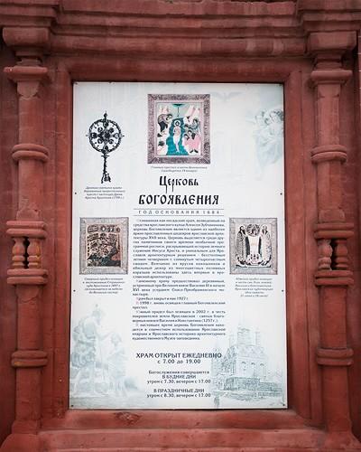 богоявленская церковь фрагмент