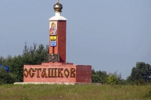 город осташков эталонный уездный город