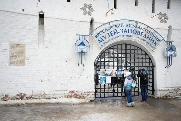 государственный музей заповедник ярославль