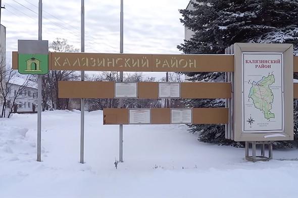 центр города калязин