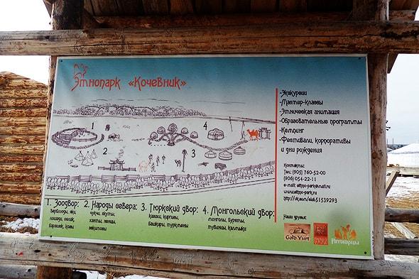 план этнопарка кочевник  московская область