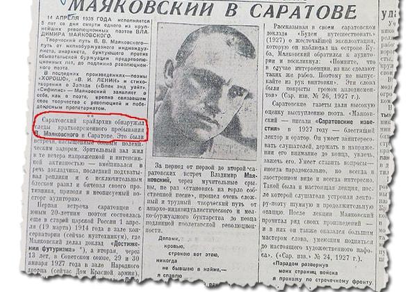 областная газета коммунист о пребывании маяковского в саратове