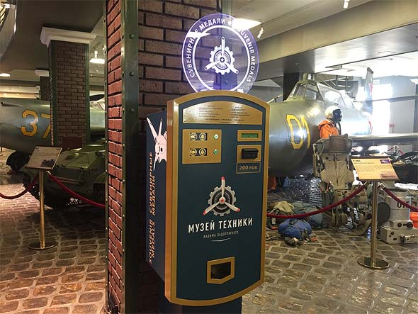 автомат с эмблемами музея техники задорожного в красногорске