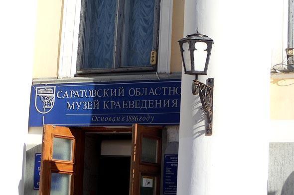 вход в саратовский музей краеведения