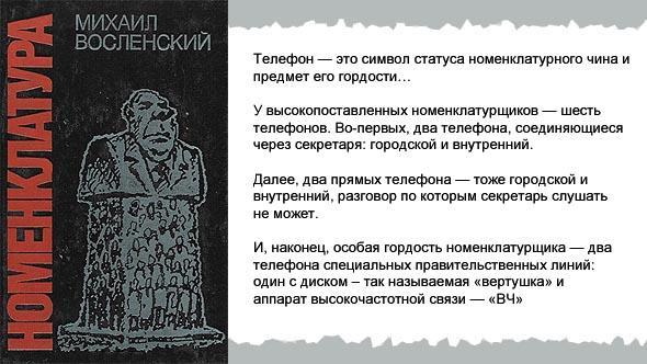 отрывок из книги восленского