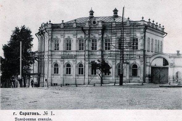 первая телефонная станция саратова
