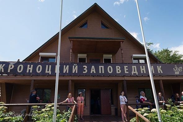 визит-центр кроноцкого заповедника в долине гейзеров