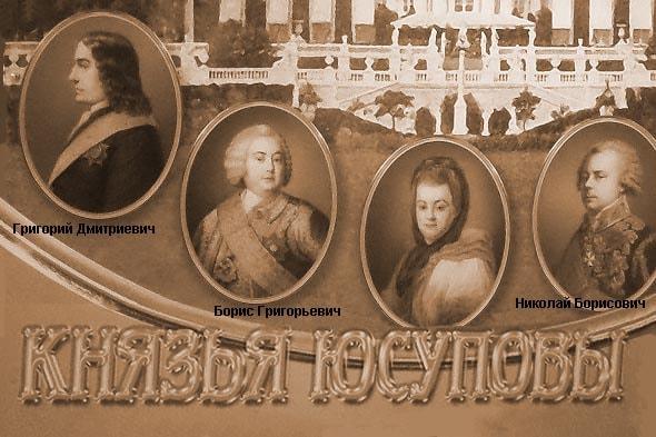 следущие из династии юсуповых
