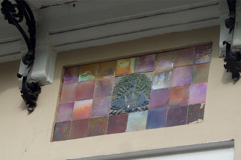 павлин на поливных изразцах особняк рейнеке саратов