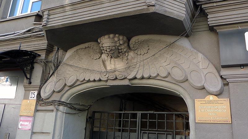 демон держит эркер дома смирнова