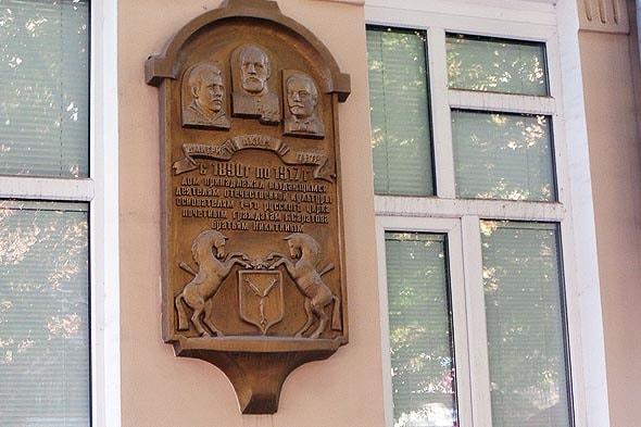 мемориальная табличка в память основателей саратовский цирк братьев никитиных