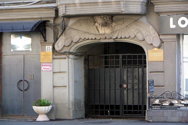ворота доходного дома смирнова