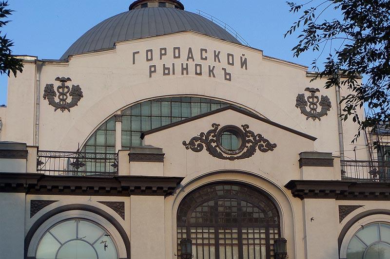 лепнина на здании крытого рынка саратов