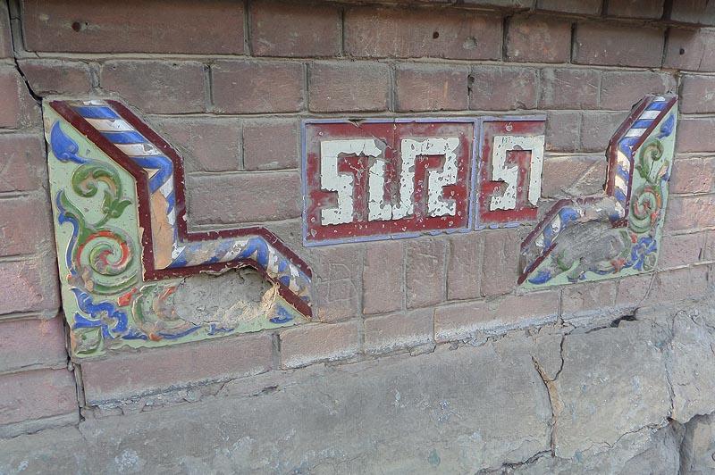 глазурованная декоративная облицовка на доме иванова